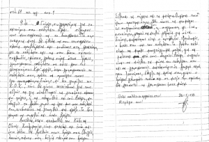Μια εργασία του μαθητή Πασχάλη Λιγούδη (Β2)